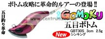 Storm Gomoku BOTTOM 3cm 2,5 wobbler (GBT30SGLCD)